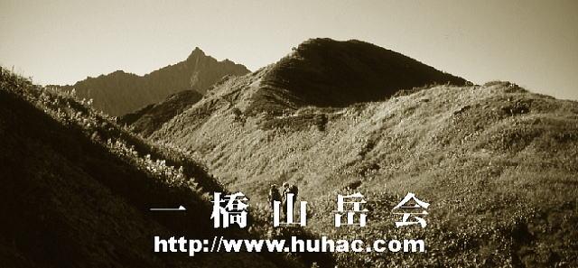 aa7d339b88 一橋山岳会のホームページへようこそ。当ホームページは2008年8月1日に開設しました。